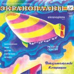 ✓ Ekranoplans CD out now